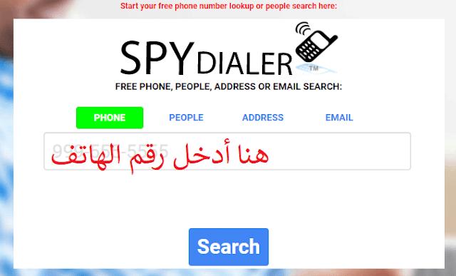 موقع spydialer  على الأنترنت لمعرفة مكان المتصل و الإسم