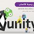دورة تعلم برمجة ألعاب الفيديو في Unity