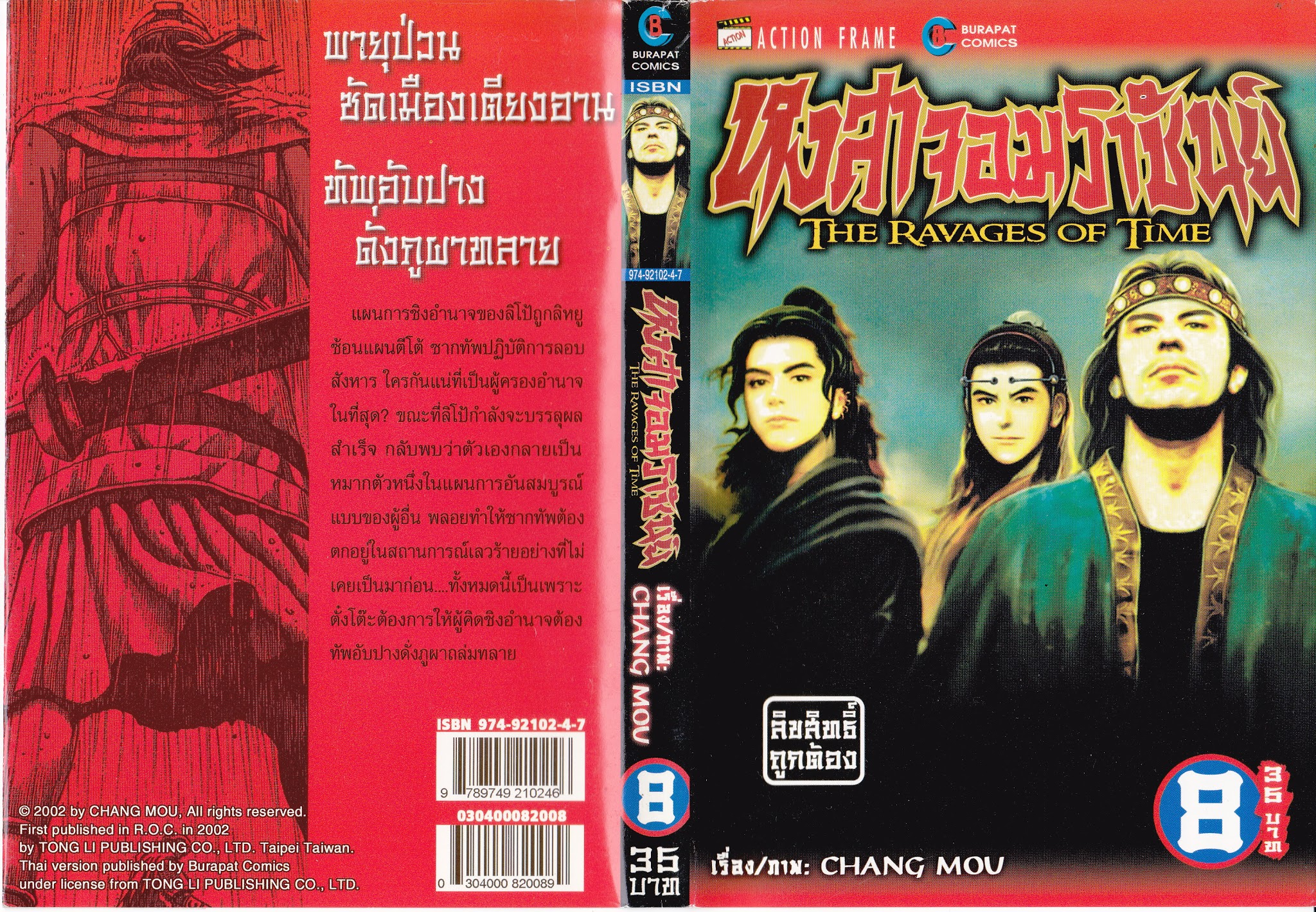The Ravages of Time-เล่ม 8