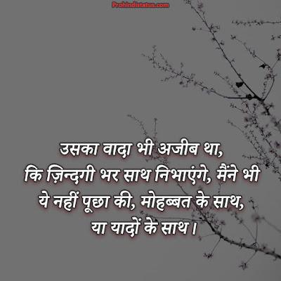 Breakup-Status-In-Hindi