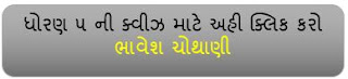 Home Learning Std 5 Gujarati Online Quiz