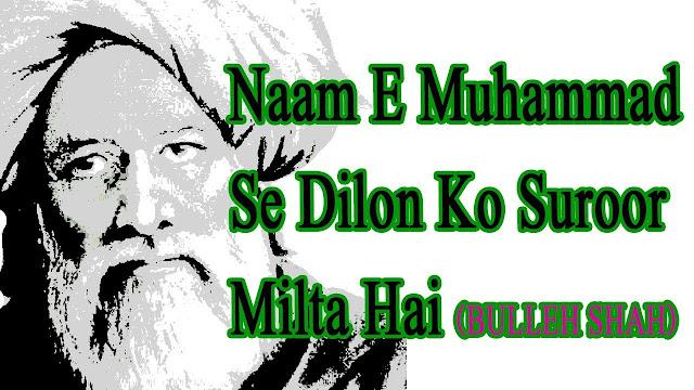 Naam E Muhammad Se Dilon Ko Suroor Milta Hai