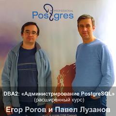 Курс DBA2: «Администрирования PostgreSQL» (расширенный курс) Егора Рогова и Павла Лузанова