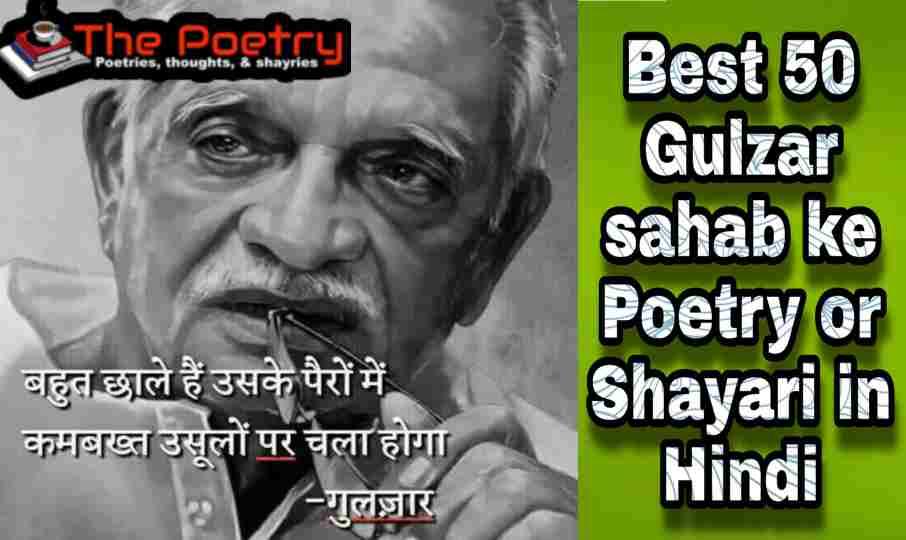 Gulzar Poetry, gulzar Shayari, gulzar Quertes