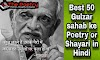 Best 100 Gulzar poetry in Hindi, गुलज़ार की बेहतरीन शायरी