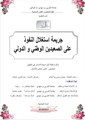 مذكرة ماستر: جريمة استغلال النفوذ على الصعيدين الوطني والدولي PDF