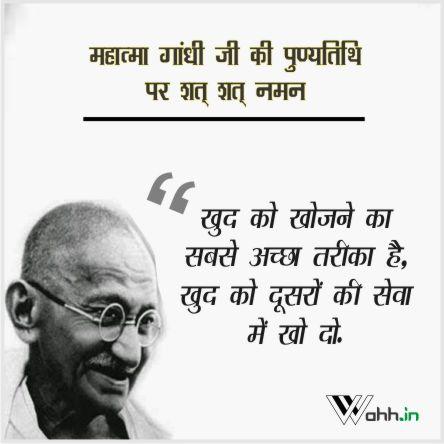 Mahatma Gandhi Quotes in Hindi on his Death Anniversary