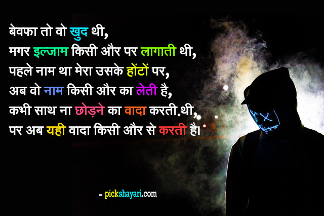 Bewafa shayari photo HD