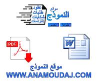 نموذج تصريح بعدم العمل المغرب