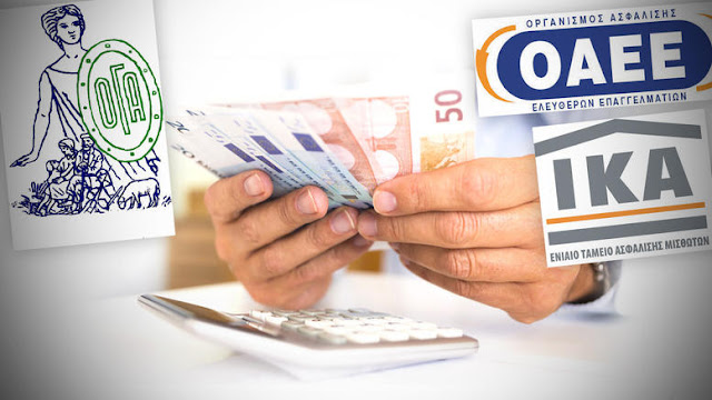 «Ανάσα» για χιλιάδες οφειλέτες: Kούρεμα 80% και ρύθμιση χρεών στα Ταμεία