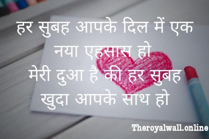 Hindi romantic shayari for girlfriend