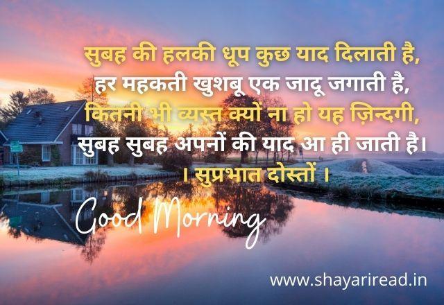 Good morning Whatsapp image Shayari
