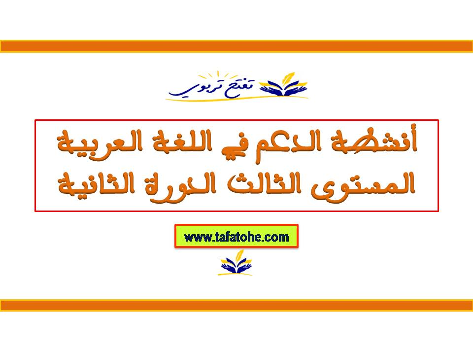 أنشطة الدعم في اللغة العربية المستوى الثالث الدورة الثانية