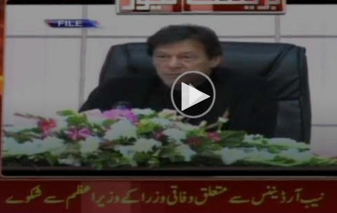 Menteri-menteri melapor kepada PM atas Ordinan Perubahan NAB
