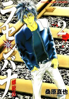 ラセノバナ 第01-02巻 [Rasenbana vol 01-02]