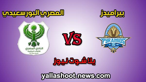 مشاهدة مباراة بيراميدز والمصري بث مباشر الاهرام اليوم 29-7-2020 مباراة ودية
