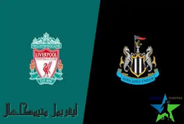 بث مباشر ومشاهدة مباراة ليفربول ضد نيوكاسل,مباراة ليفربول اليوم,ليفربول اليوم,ليفربول,ليفربول ضد نيوكاسل يونايتد,لعبة ليفربول اليوم,اخبار ليفربول اليوم,موعد مباراة ليفربول اليوم,ليفربول و نيوكاسل يونايتد