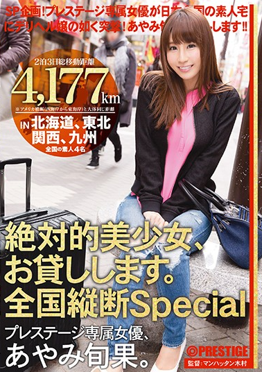 ABP-595 Absolutely Beautiful Girl, And Then Lend You. The National Longitudinal Special Ayami Shunhate