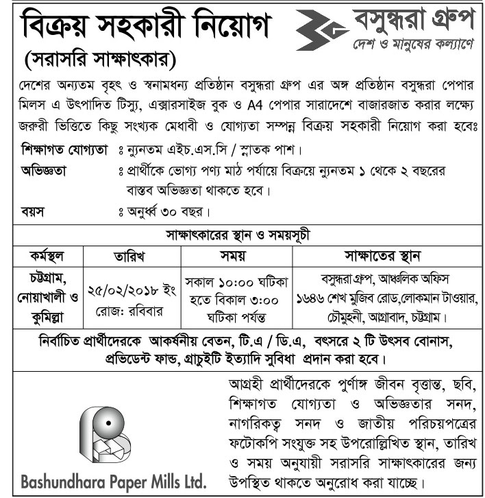 Bashundhara Group Sales Assistant Walk in Interview Place and Time
