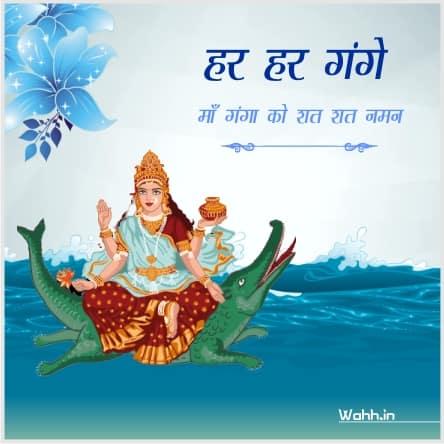 Ganga Saptami Wishes Pics For Whatsapp & Facebook