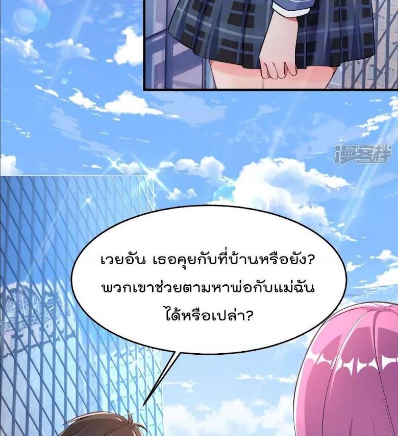 Super Bad Schoolmaster - หน้า 41