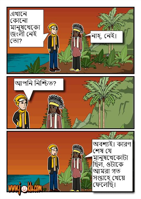 Man-eater Bengali joke