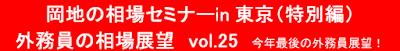https://www.okachi.jp/seminar/detail20171202t.php
