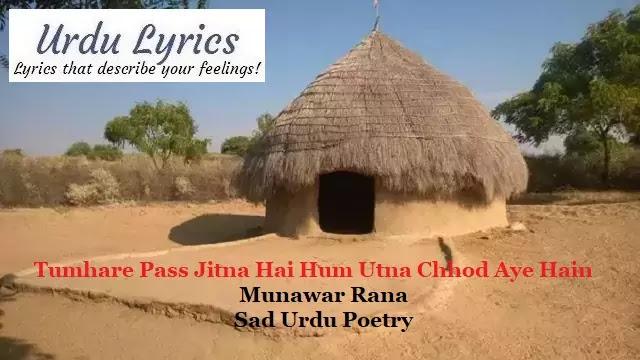 Tumhare Pass Jitna Hai Hum Utna Chhod Aye Hain - Munawar Rana - Sad Urdu Poetry