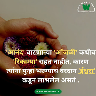 Good morning status in Marathi गुड मॉर्निंग स्टेटस इन मराठी