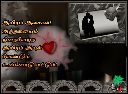 Happy Valentines Day 2016 Wishes SMS in Tamil