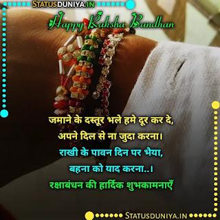 Happy Raksha Bandhan Images And Status In Hindi 2021, जमाने के दस्तूर भले हमे दूर कर दे, अपने दिल से ना जुदा करना। राखी के पावन दिन पर भैया, बहना को याद करना..।