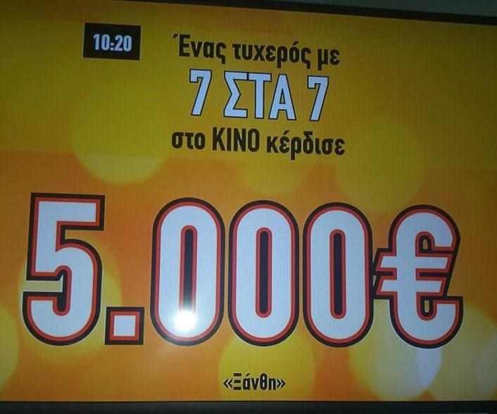 Ξάνθη: Έπιασε 7 στα 7 στο ΚΙΝΟ και κέρδισε 5.000 ευρώ