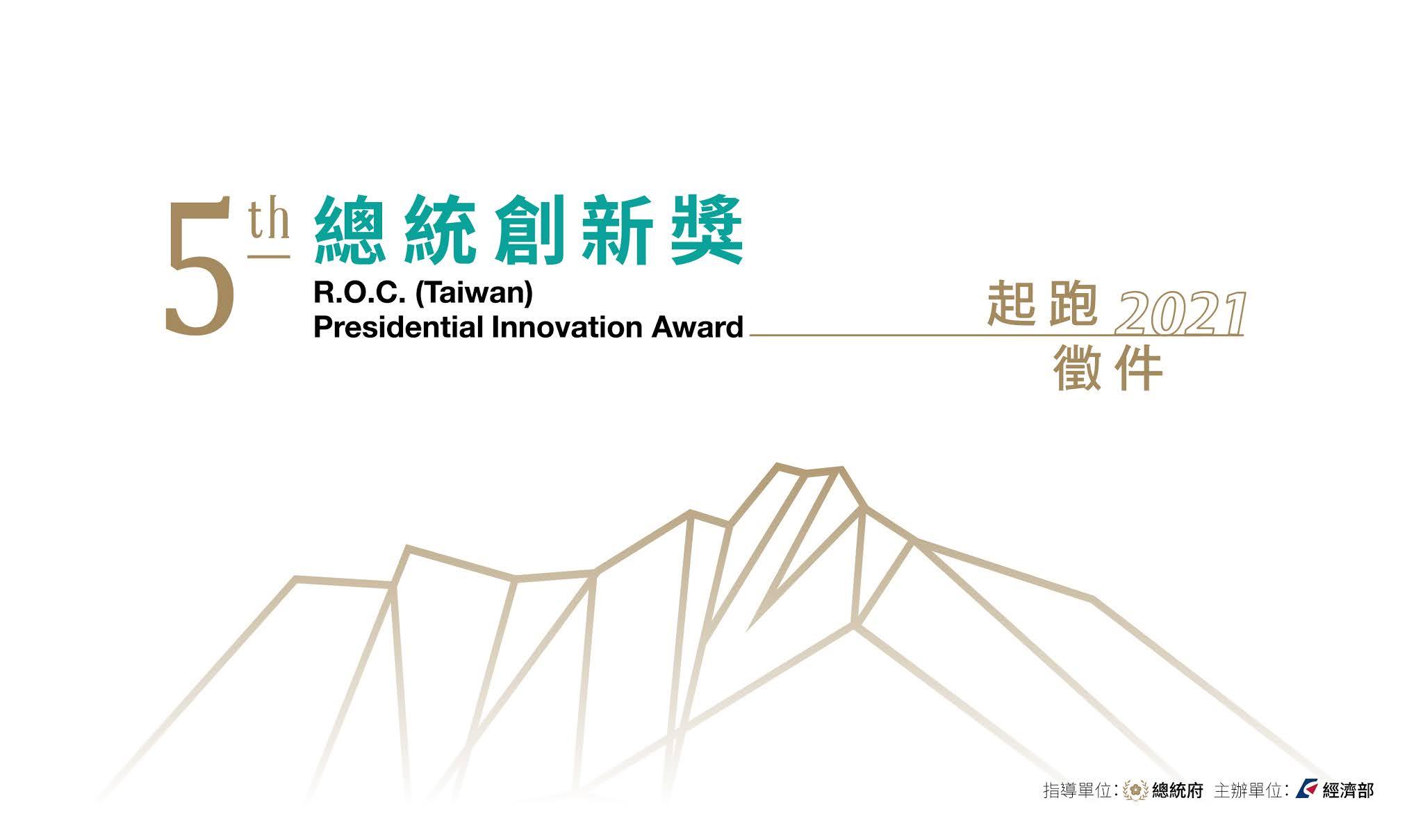 臺灣創新最高榮譽 第五屆「總統創新獎」即日起開放報名