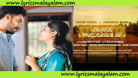 Ne Hima Mazhayay lyrics in malayalam