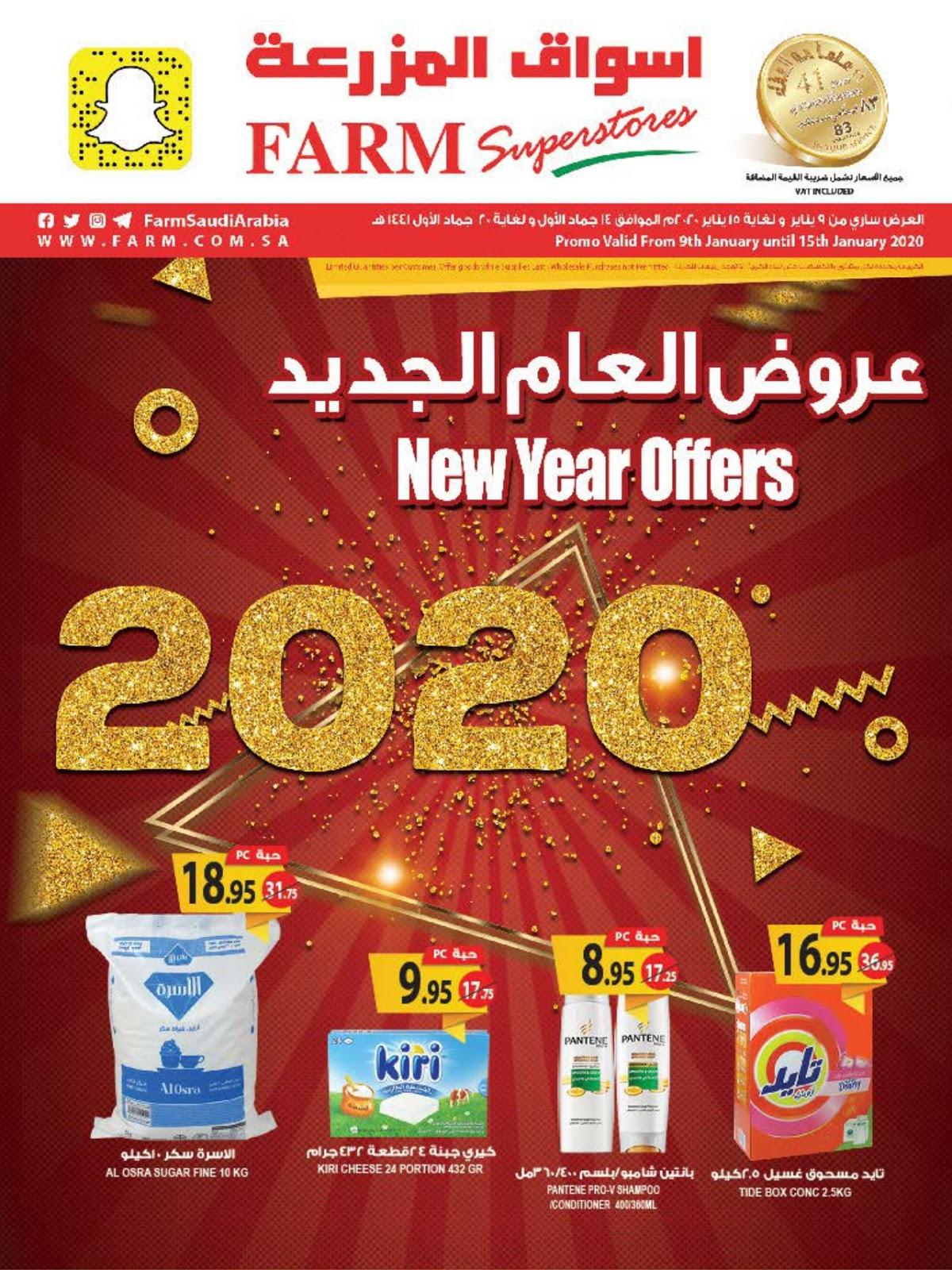 عروض اسواق المزرعة جدة و المنطقة الجنوبية الاسبوعية السعودية من 9 يناير حتى 15 يناير 2020عروض العام الجديد