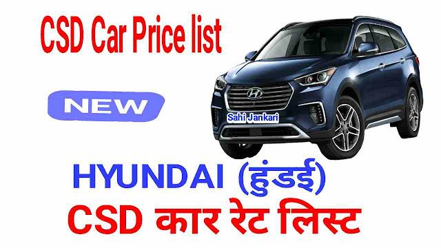 CSD price list of cars