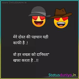 heart touching dosti status in hindi with images मेरे दोस्त की पहचान यही काफी है .!  वो हर शख्स को दानिस्ता* खफा करता है ..!!