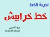 خطوط عربية (خط خرابيش) للتصميم والجرافيك