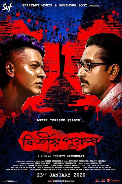 Dwitiyo Purush 2020 Bengali Movie | 480p WEB-DL 300MB |  720p WEB-DL 800MB | 1080p WEB-DL 1.7GB | Google Drived Download LInk