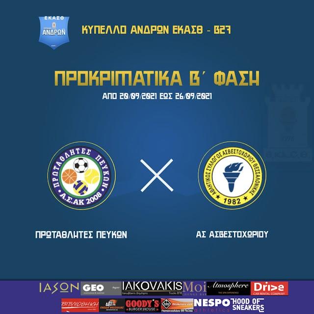 Το ΑΣΒΕΣΤΟΧΩΡΙ αντίπαλος στον πρώτο αγώνα (Β27) του Κυπέλλου Ανδρών ΕΚΑΣΘ 2021-22. Η κλήρωση του Κυπέλλου Ανδρών
