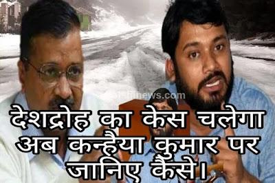 देशद्रोह का केस चलेगा अब कन्हैया कुमार पर जानिए कैसे।
