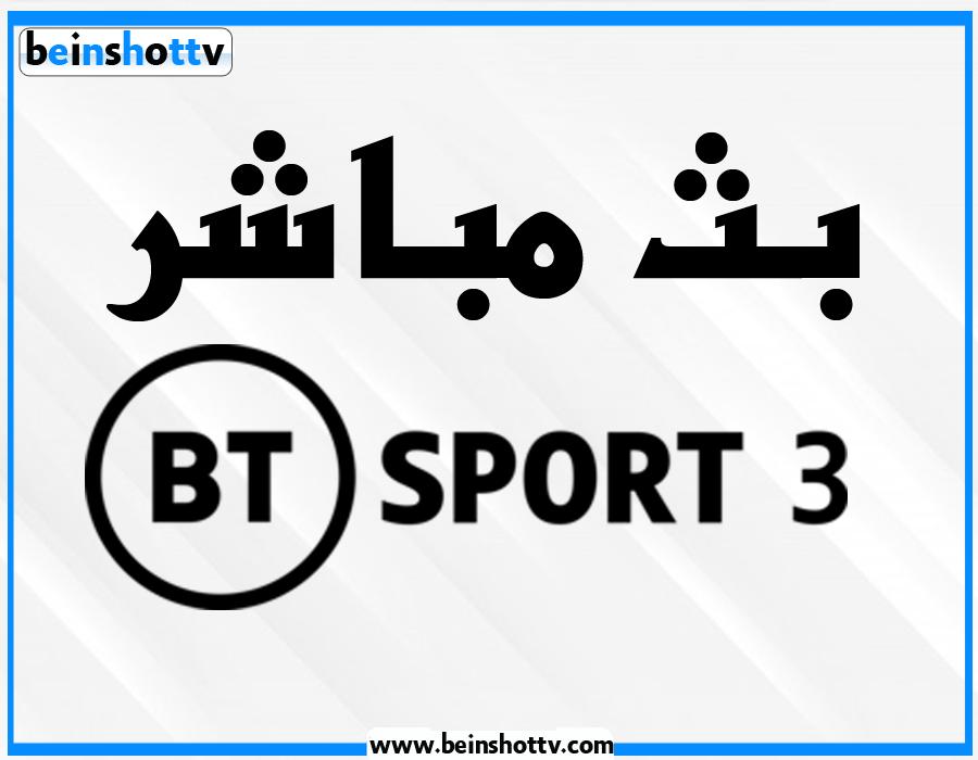 مشاهدة قناة بي تي سبورت3 اتش دي بث مباشر bt sport 3 hd Live