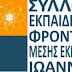 Σύλλογος Εκπαιδευτών Φροντιστών Ν.Ιωαννίνων: Ισχυρή σύσταση   για μαθήματα και διαγωνίσματα μόνο μέσω διαδικτύου!