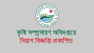 Department of Agricultural Extension Job Circular | BD RESULTS 360