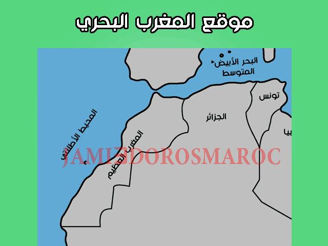 موقع المغرب البحري