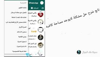 حل مشكله لايوجد مساحه كافيه في الواتس اب
