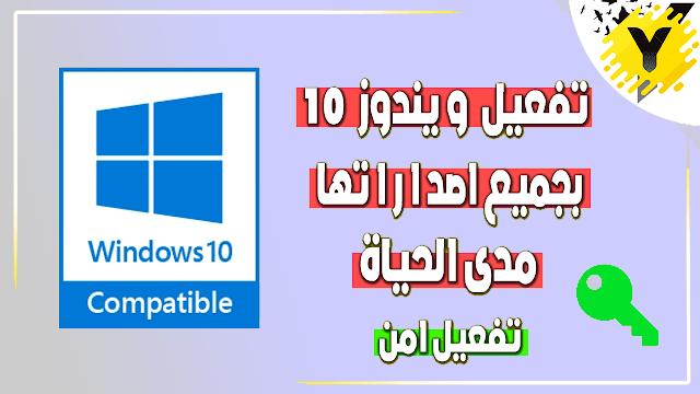 تنشيط ويندوز 10 بدون برامج مدى الحياة