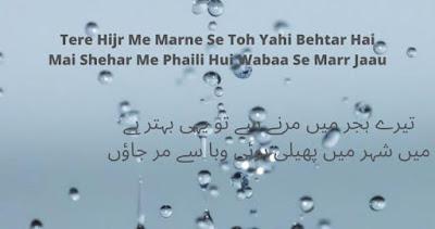 Painful Sad Quotes In Urdu