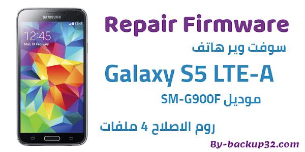 سوفت وير هاتف Galaxy S5 LTE-A موديل SM-G900F روم الاصلاح 4 ملفات تحميل مباشر