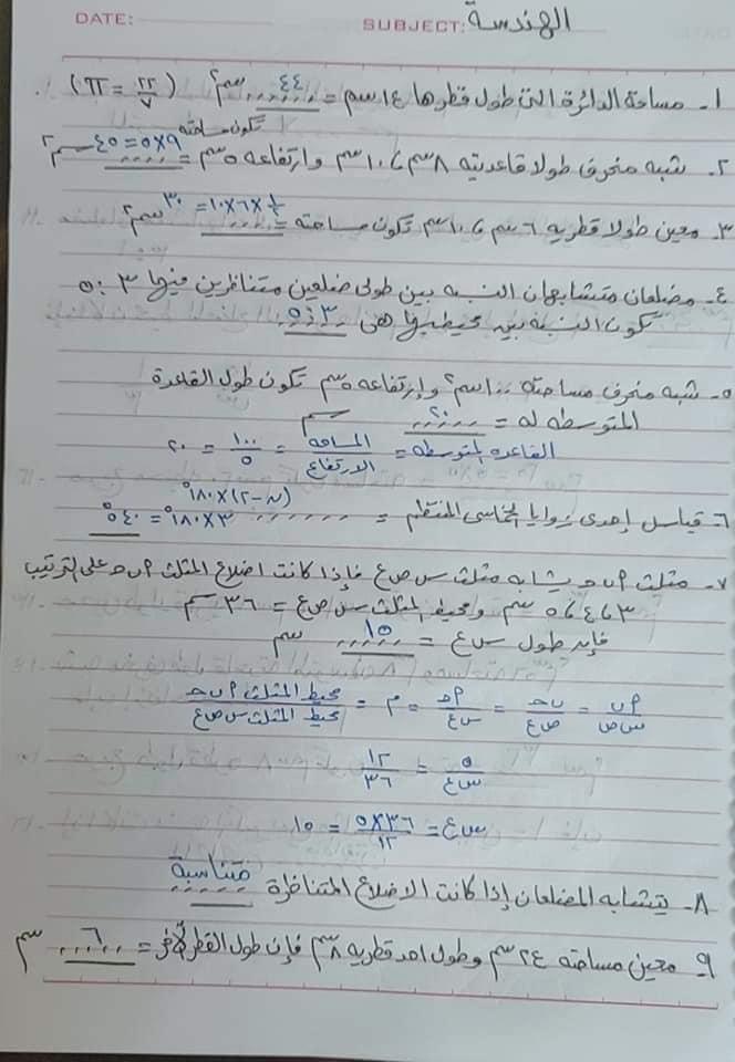 مراجعة رياضيات الصف الثاني الاعدادي شهر ابريل في ٦ ورقات بس 5